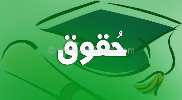 بحوث أولى جامعي حقوق موقع الدراسة الجزائري