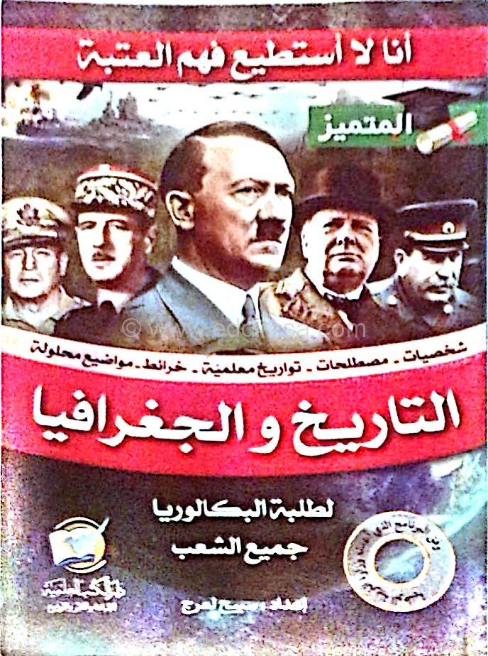 كتاب المتميز في التاريخ و الجغرافيا للسنة الثالثة ثانوي