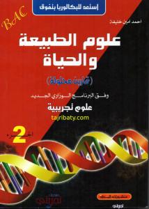 الطبعة الجديدة لكتاب أحمد أمين خليفة في العلوم الطبيعية 3AS الجزء الثاني