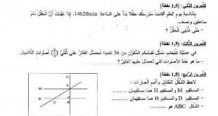 موضوع الرياضيات 2015 لشهادة التعليم الابتدائي