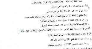 بكالوريا 2015 – اختبار الرياضيات شعبة رياضيات
