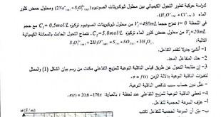 بكالوريا 2015 – اختبار العلوم الفيزيائية شعبة رياضيات و تقني رياضي