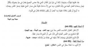 موضوع اللغة العربية 2015 لشهادة التعليم الابتدائي