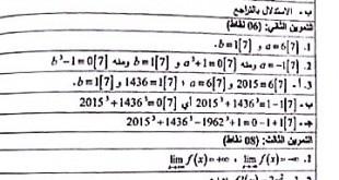 تصحيح بكالوريا 2015 – اختبار الرياضيات شعب أدبية