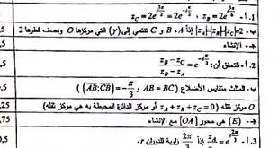 تصحيح بكالوريا 2015 – اختبار الرياضيات شعبة علوم تجريبية