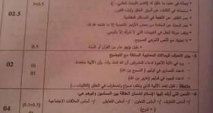 تصحيح بكالوريا 2015 – اختبار العلوم الإسلامية جميع الشعب