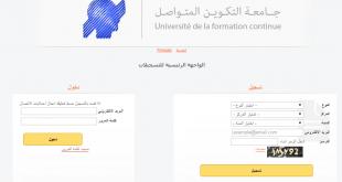 تسجيلات جامعة التكوين المتواصل