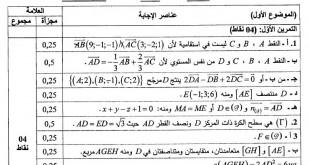 تصحيح بكالوريا 2015 – اختبار الرياضيات شعبة رياضيات