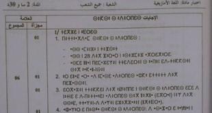 تصحيح بكالوريا 2015 – اختبار اللغة الأمازيغية جميع الشعب