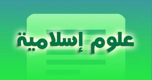 علوم إسلامية