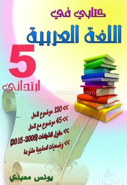 تحميل كتاب الزعيم في الرياضيات للسنة الخامسة ابتدائي pdf