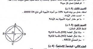 موضوع الرياضيات 2016 لشهادة التعليم الابتدائي
