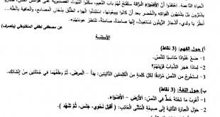 موضوع اللغة العربية شهادة التعليم الإبتدائي 2016