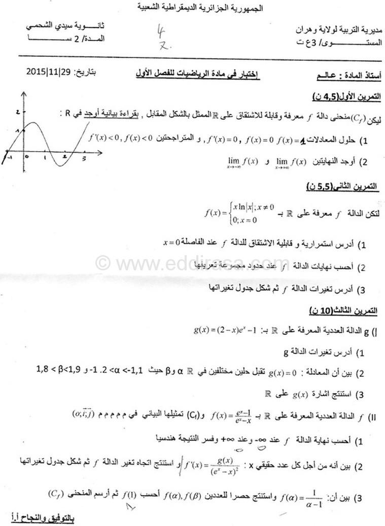 اختبار ثلاثي أول 2016 في الرياضيات علوم تجريبية 10 1252456