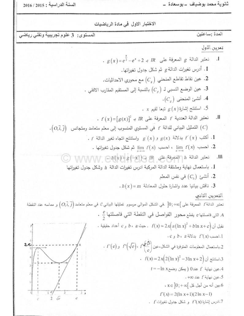 اختبار ثلاثي أول 2016 في الرياضيات علوم تجريبية 11 4462236