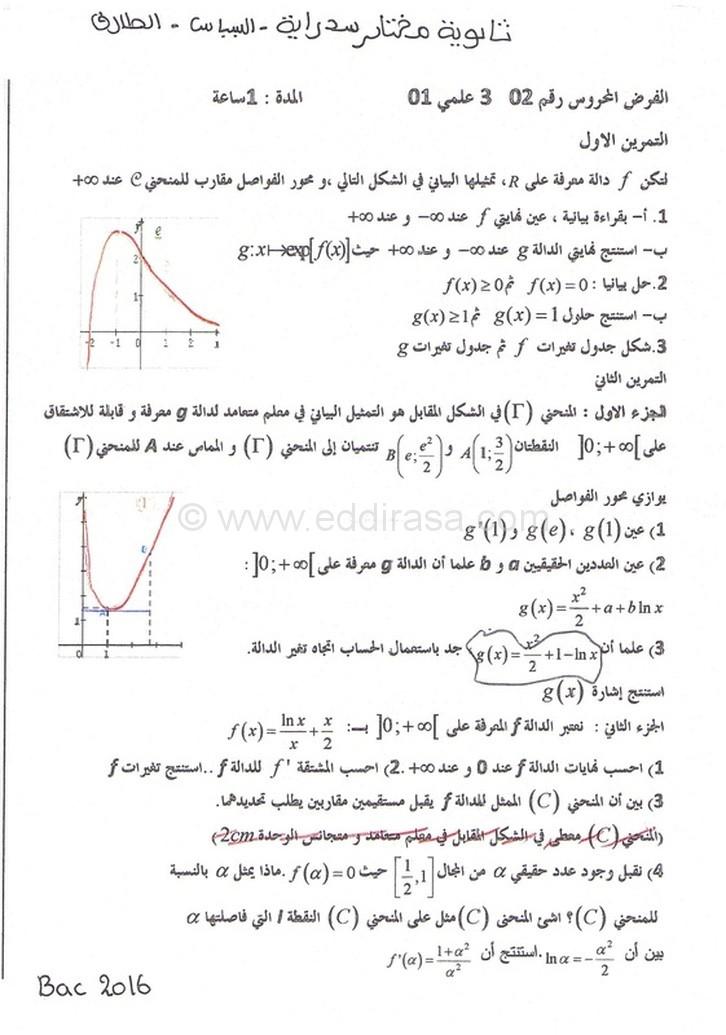 اختبار ثلاثي أول 2016 في الرياضيات علوم تجريبية 3 525667