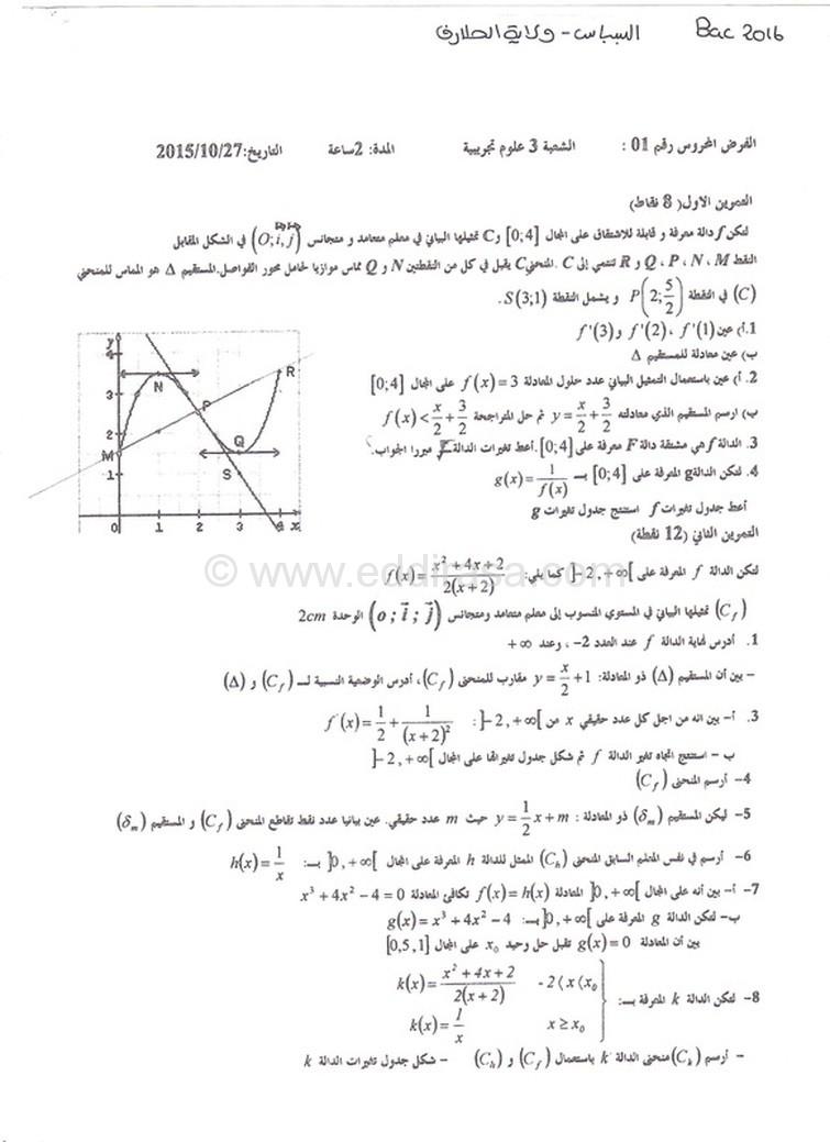 اختبار ثلاثي أول 2016 في الرياضيات علوم تجريبية 1 8418282