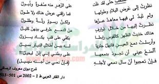 كل ما يخص من مواضيع و اسئلة مسابقة  الاساتذة  ابتدائي و متوسط وثانوي  Arabic-ara-m_1-310x165