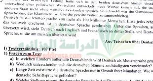 كل ما يخص من مواضيع و اسئلة مسابقة  الاساتذة  ابتدائي و متوسط وثانوي  Germany_1-310x165