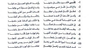 بكالوريا 2016 – اختبار اللغة العربية الشعب العلمية