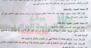مسابقة التوظيف اساتذة التعليم الثانوي  Islamic-s_1-310x165