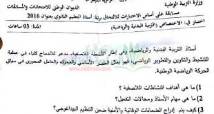 مسابقة التوظيف اساتذة التعليم الثانوي  Sport-s_1-310x165