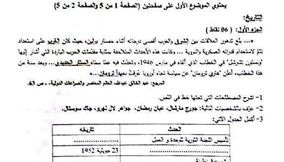 تلخيص الوحدة الخامسة تربية اسلامية للصف الخامس الفصل ...
