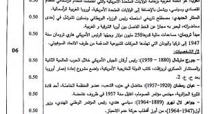 التكوين التحضيري البيداغوجي للاساتذة 2017 مديرية التربية ...
