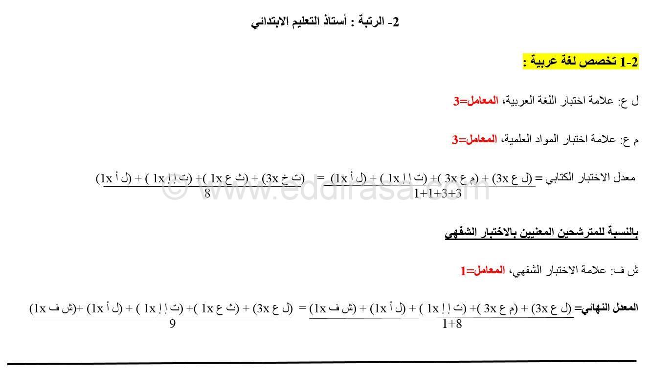 حساب معدل مسابقة توظيف الأساتذة إبتدائي