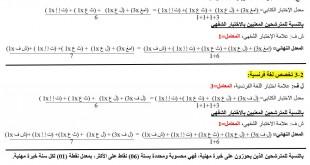 مسابقة التوظيف اساتذة التعليم الابتدائي  %D8%AD%D8%B3%D8%A7%D8%A8-%D9%85%D8%B9%D8%AF%D9%84-%D9%85%D8%B3%D8%A7%D8%A8%D9%82%D8%A9-%D8%AA%D9%88%D8%B8%D9%8A%D9%81-%D8%A7%D9%84%D8%A3%D8%B3%D8%A7%D8%AA%D8%B0%D8%A9-3-310x165