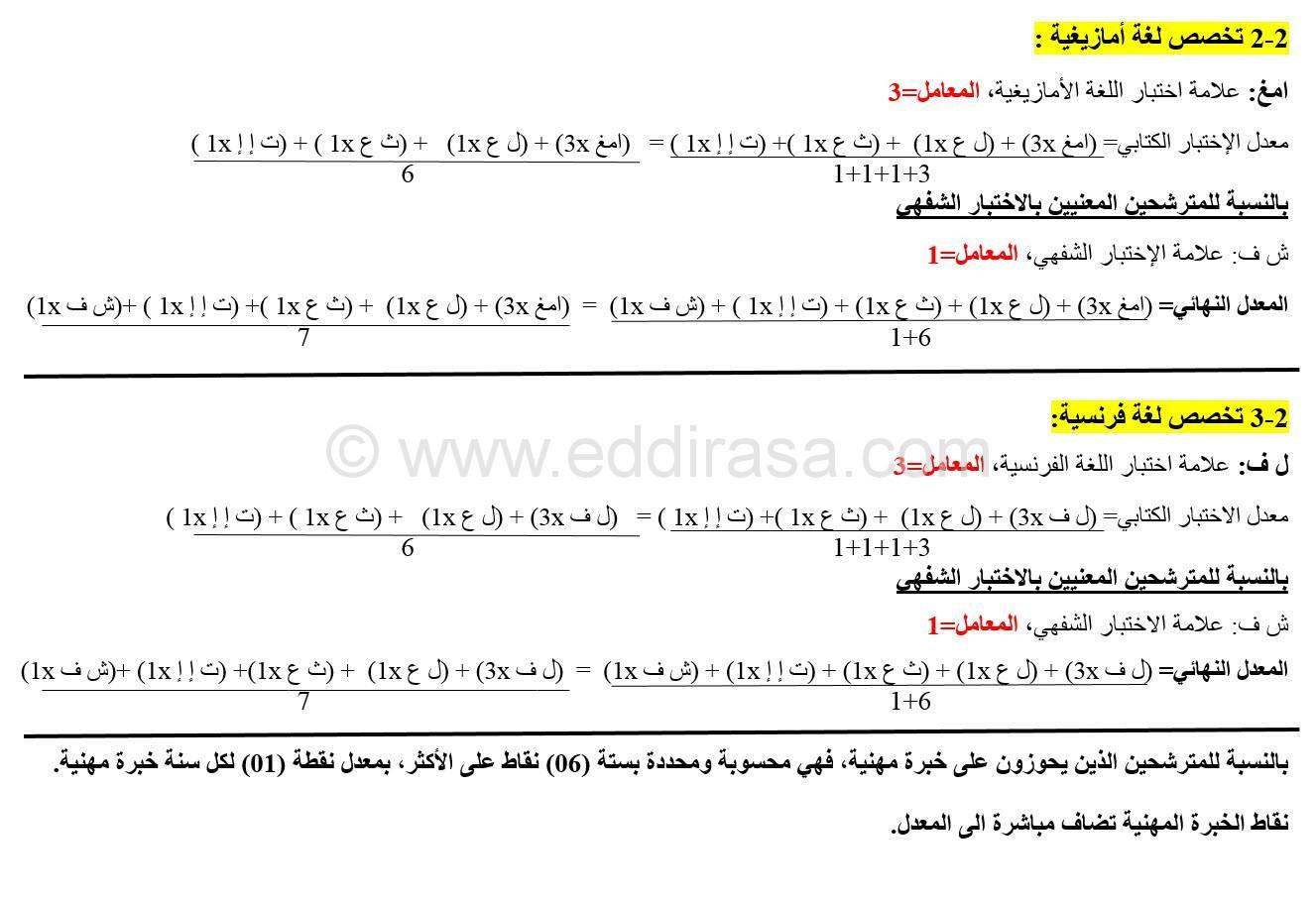 كيفية حساب معدل نتائج مسابقة توظيف الأساتذة موقع الدراسة الجزائري