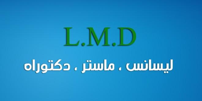 ليسانس ماستر دكتوراه LMD