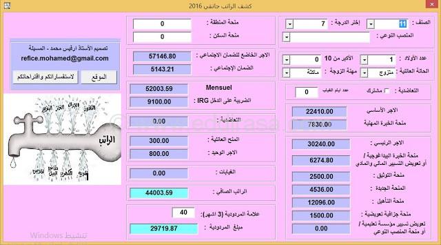 تحميل برنامج حساب الراتب الشهري والمردودية
