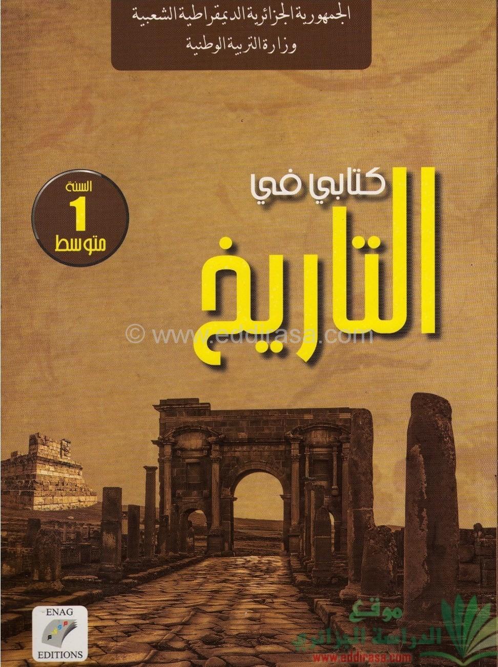 تحميل كتب تاريخية مجانية pdf