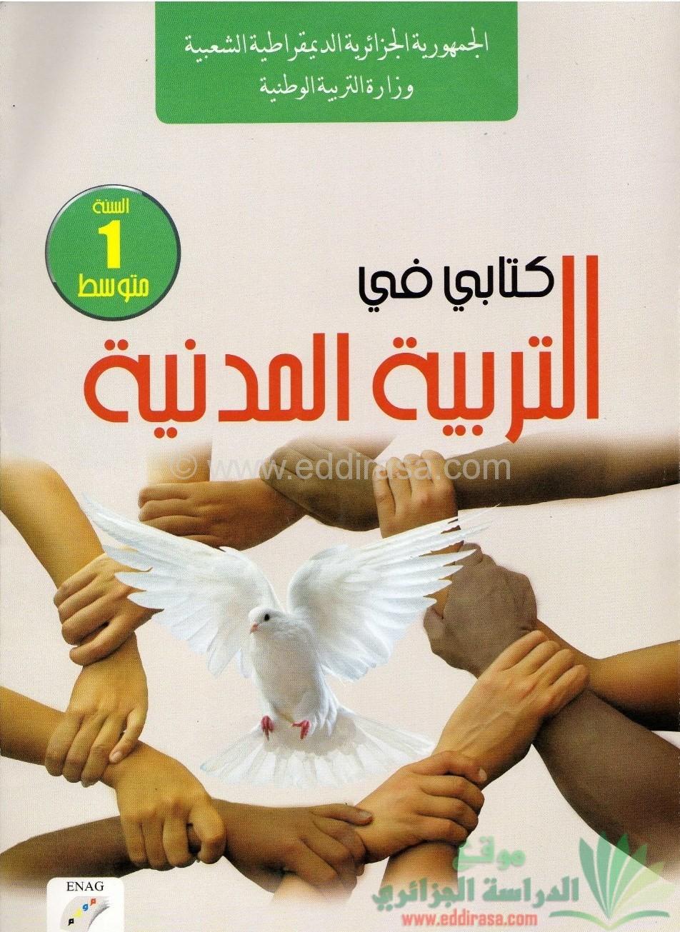 كتاب التربية المدنية سنة أولى متوسط الجيل الثاني | موقع الدراسة الجزائري