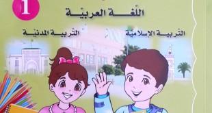 كتاب السنة الأولى ابتدائي المدرسي في مواد اللغة العربية و التربية الإسلامية و التربية المدنية