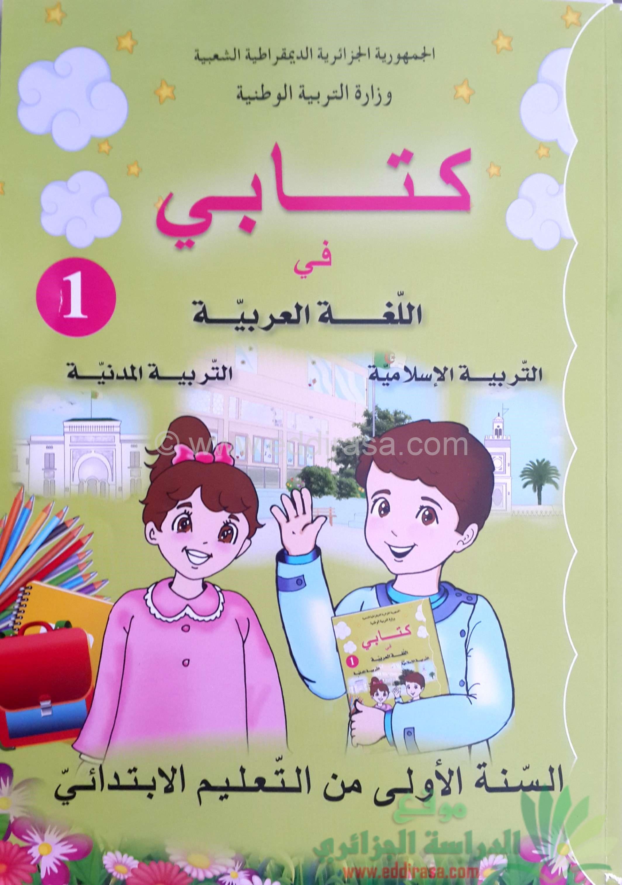 تحميل كتاب اللغة العربية للصف الاول الابتدائي 2019