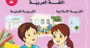 كتابي في اللغة العربية ، التربية الإسلامية ، التربية المدنية ، للسنة الثانية ابتدائي