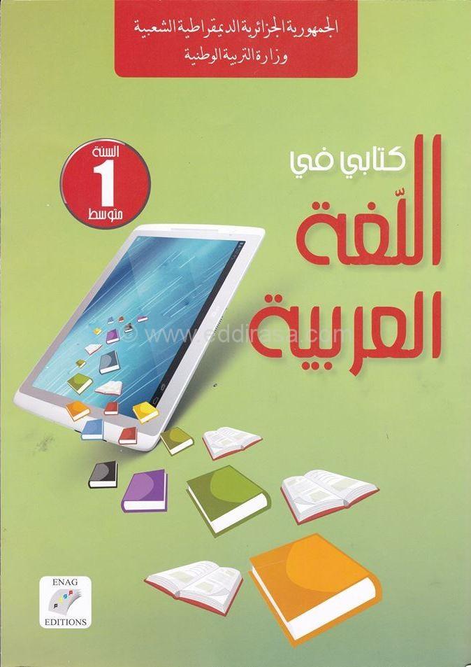 كتاب اللغة العربية سنة أولى متوسط الجيل الثاني