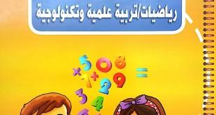 دفتر الأنشطة الجديد في الرياضيات و التربية العلمية و التكنولوجية سنة أولى ابتدائي الجيل الثاني