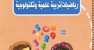 دفتر الأنشطة رياضيات و تربية علمية سنة ثانية ابتدائي الجيل الثاني