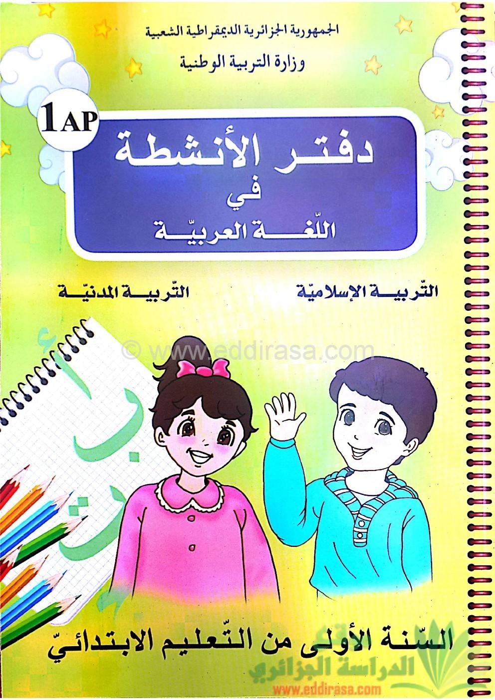 تحميل كتاب الرياضيات اولى ثانوي pdf
