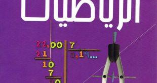 كتاب الرياضيات سنة أولى متوسط الجيل الثاني