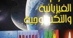 كتاب العلوم الفيزيائية و التكنولوجيا أولى متوسط الجيل الثاني