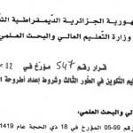 القرار 547 المحدد لكيفيات تنظيم التكوين في الطور الثالث