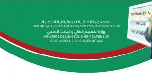 بوابة الإلتحاق بالدكتوراه 2016-2017 Portail d'accès au doctorat 2016-2017