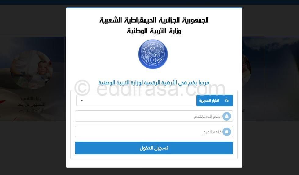 موقع رقمنة القطاع https://amatti.education.gov.dz
