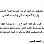 القرار 935 المتضمن تأهيل المؤسسات الجامعية للتكوين في الدكتوراه