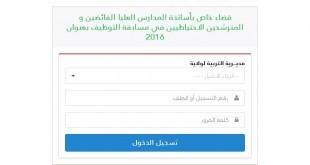 tawdif.education.gov.dz موقع قوائم الإحتياط