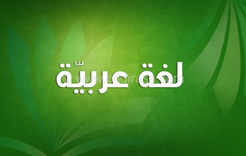 تحضير نص سلامًا أيّتها الجزائر البيضاء سنة رابعة متوسط الجيل الثاني | موقع  الدراسة الجزائري
